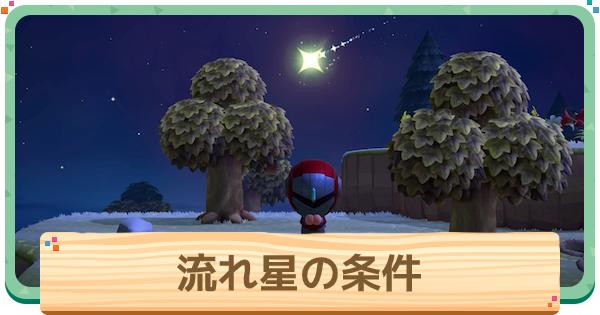 あつ森 流れ星が流れない