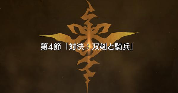 第4節『対決:双剣と騎兵』攻略|復刻アポクリファ