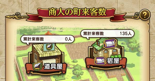 商人の町で強化するべき施設と素材の入手方法
