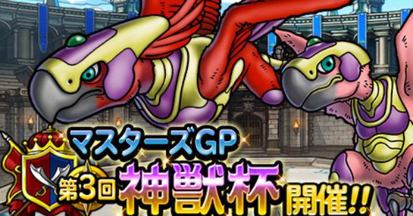 第3回神獣杯(マスターズGP)おすすめ攻略パーティまとめ!