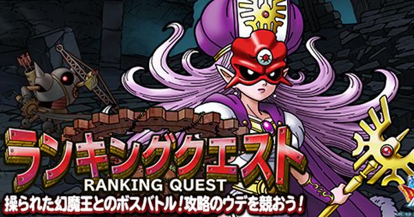 ランキングクエスト「女王の試練」攻略!ハイスコアの出し方!