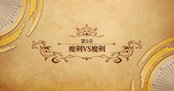 メインストーリー第2部【5章】魔剣VS魔剣攻略