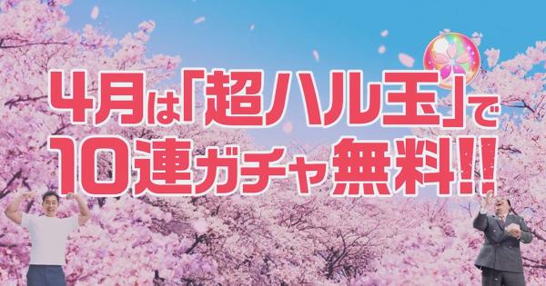 超ハル玉(春玉)の入手方法とおすすめガチャ 春の増しモン祭り