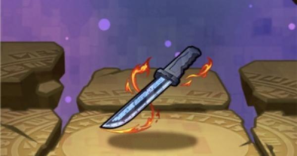 ヘスティアナイフの評価とスキル性能