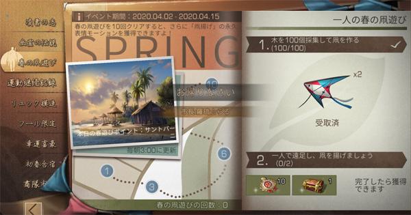 春の凧遊びイベント開催!凧を上げて新モーションをゲット!