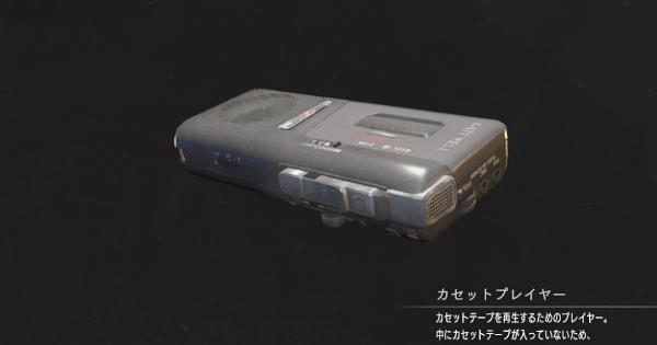 カセットプレイヤーの入手方法と使い道