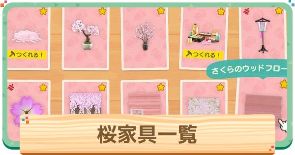 の あつまれ 桜の 花びら 森 どうぶつ