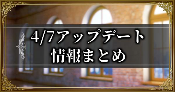 4/7アップデート情報まとめ