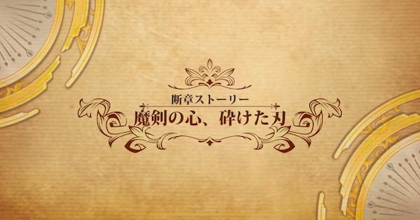【断章ストーリー】魔剣の心、砕けた刃攻略