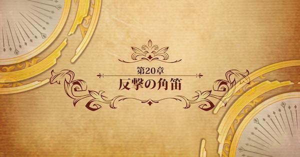 メインストーリー第1部【20章】反撃の角笛攻略