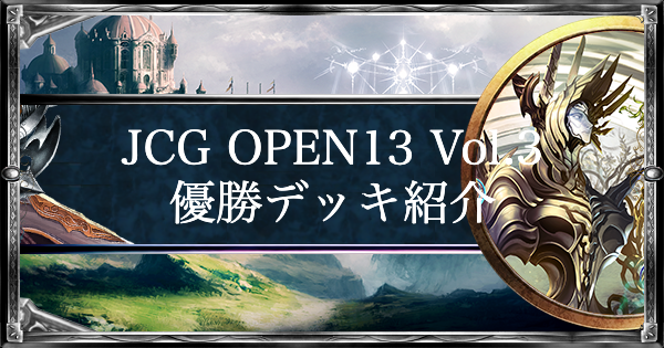 JCG OPEN13 Vol.3 アンリミ大会優勝デッキ紹介