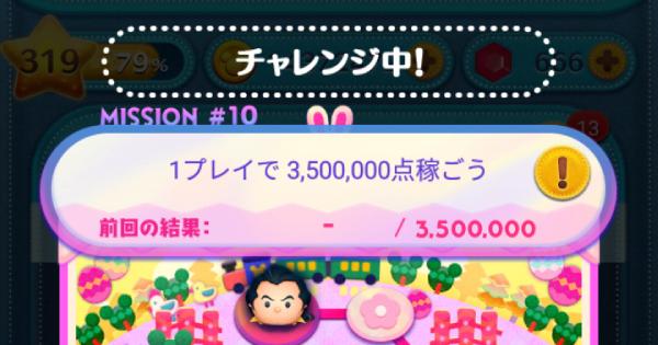 1プレイで3,500,000点稼ごう