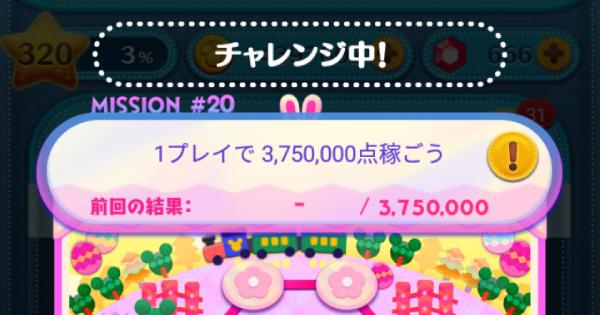 1プレイで3,750,000点稼ごう