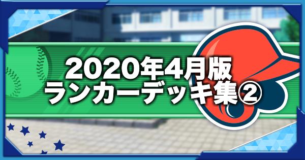 2020年4月版トップランカー使用デッキまとめ-その2
