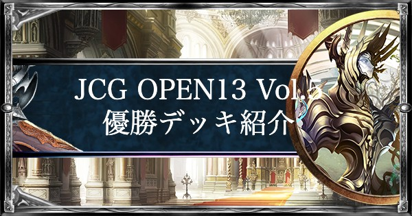 JCG OPEN13 Vol.5 アンリミ大会優勝デッキ紹介