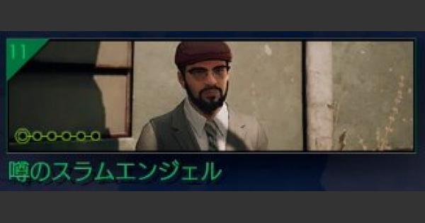 噂のスラムエンジェル攻略チャート(ハード/HARD)