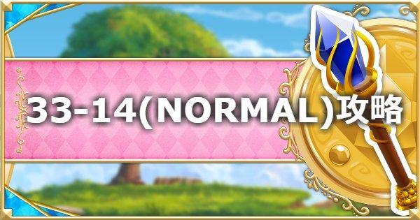 33-14(NORMAL)の攻略要点と敵構成/ドロップ情報