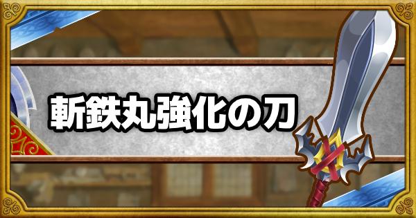 斬鉄丸強化の刀(A)の入手方法と使い方・使い道!