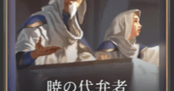暁の代弁者の情報