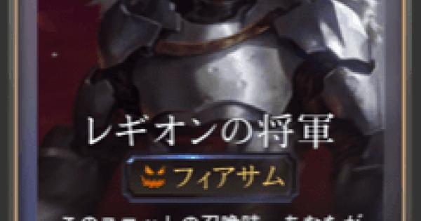レギオンの将軍の情報
