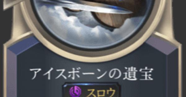 アイスボーンの遺宝の情報