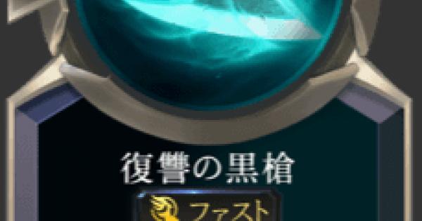 復讐の黒槍の情報