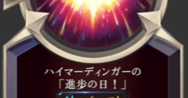 ハイマーディンガーの「進歩の日!」の情報