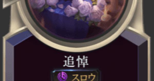 追悼の情報