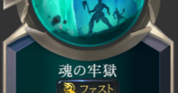 魂の牢獄の情報