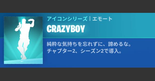 エモート「CRAZYBOY」の情報