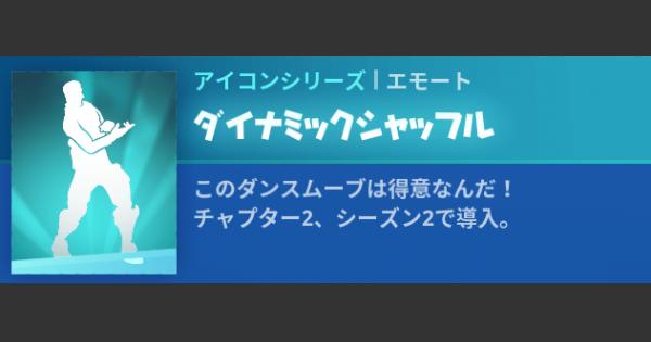 エモート「ダイナミックシャッフル」の情報