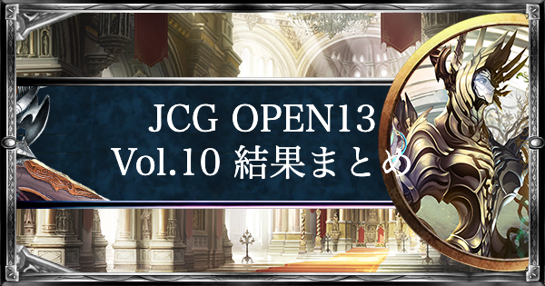 JCG OPEN13 Vol.10 ローテ大会の結果まとめ