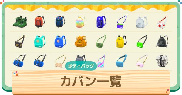 かばんの種類一覧