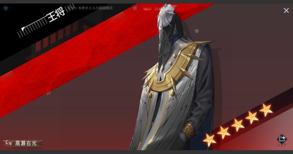 王将のスキル(必殺技)とキズナ仲間