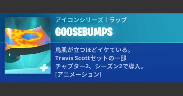 ラップ「GOOSEBUMPS」の情報