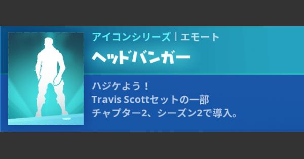 エモート「ヘッドバンガー(Travis)」の情報