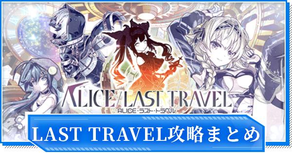 ALICE/LAST TRAVELシリーズ攻略まとめ
