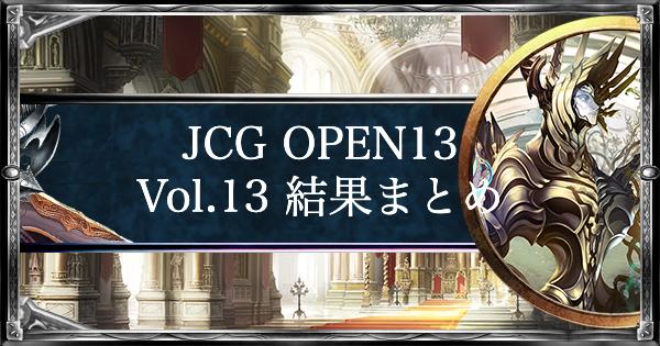 JCG OPEN13 Vol.13 ローテ大会の結果まとめ