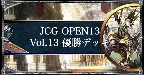 JCG OPEN13 Vol.13 ローテ大会優勝デッキ紹介