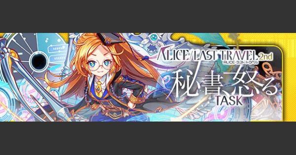 ズットナー攻略 | ALICE/LAST TRAVEL