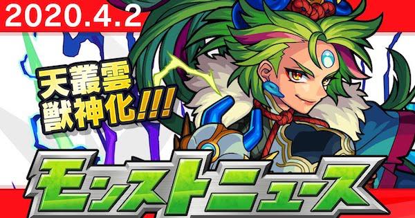 モンスト】2020年4月のモンストニュースまとめ - GameWith