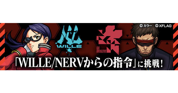 WILLE/NERV(ヴィレ/ネルフ)の指令ミッションと報酬