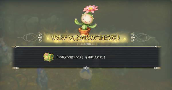 まとめ速報 聖剣3