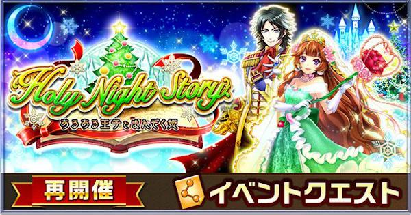 HolyNightStory攻略チャート|クリスマス2015
