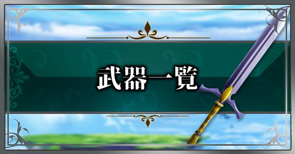 剣 攻略 3 リメイク 精 伝説