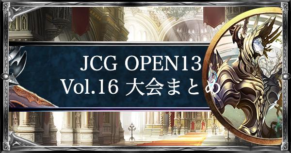JCG OPEN13 Vol.16 ローテ大会の結果まとめ