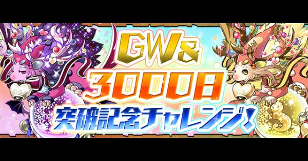 GW&3000日突破記念チャレンジの攻略とおすすめリーダー