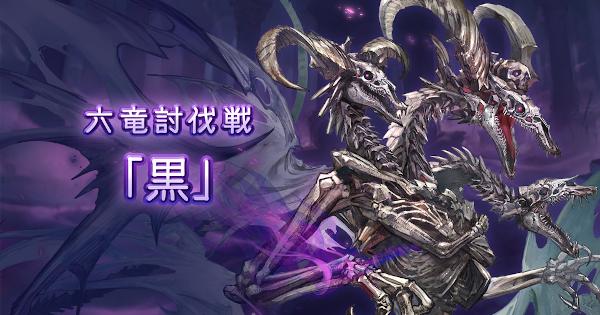 闇六竜「フェディエル」攻略/編成例まとめ 六竜討伐戦「黒」