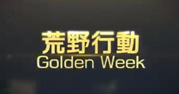 GW7日連続企画開催!荒野五五GO豪華イベント!