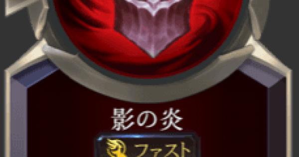影の炎の情報